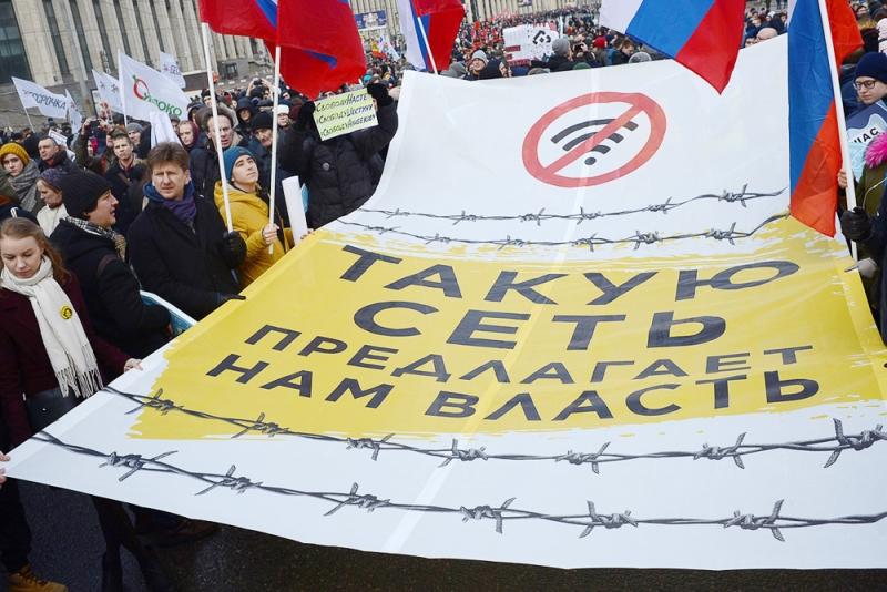 Митинг против изоляции рунета