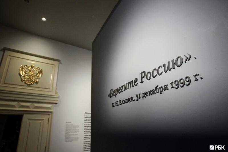 Президентский центр Бориса Ельцина открылся в Екатеринбурге