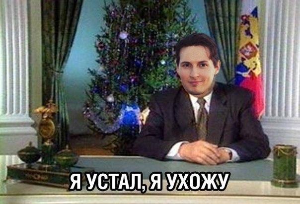 Мемы Павел Дуров
