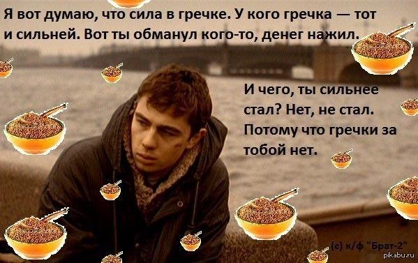 Гречка приколы. Мемы гречка. Фотожабы гречка