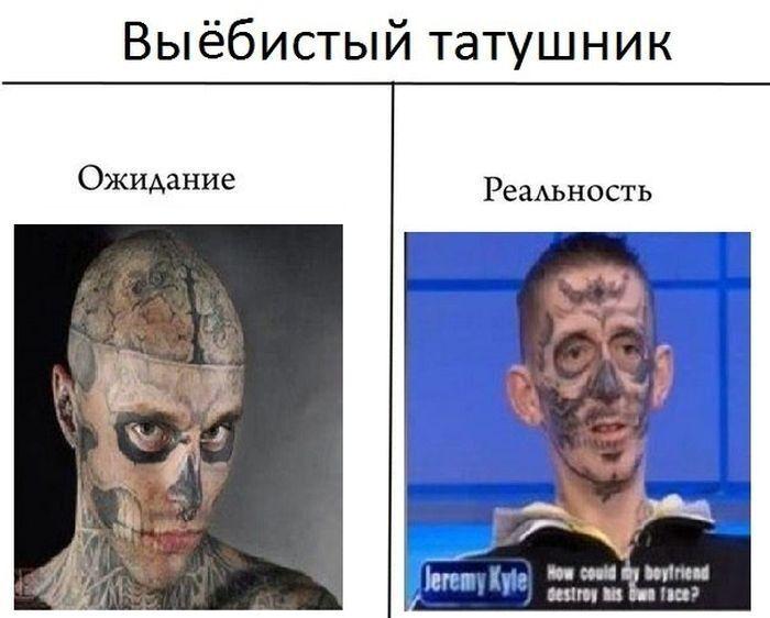 ОЖИДАНИЕ vs РЕАЛЬНОСТЬ