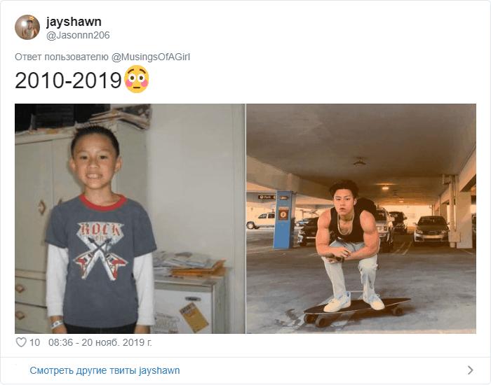 2009 vs 2019: Пользователи Твиттера показывают, как изменились за 10 лет