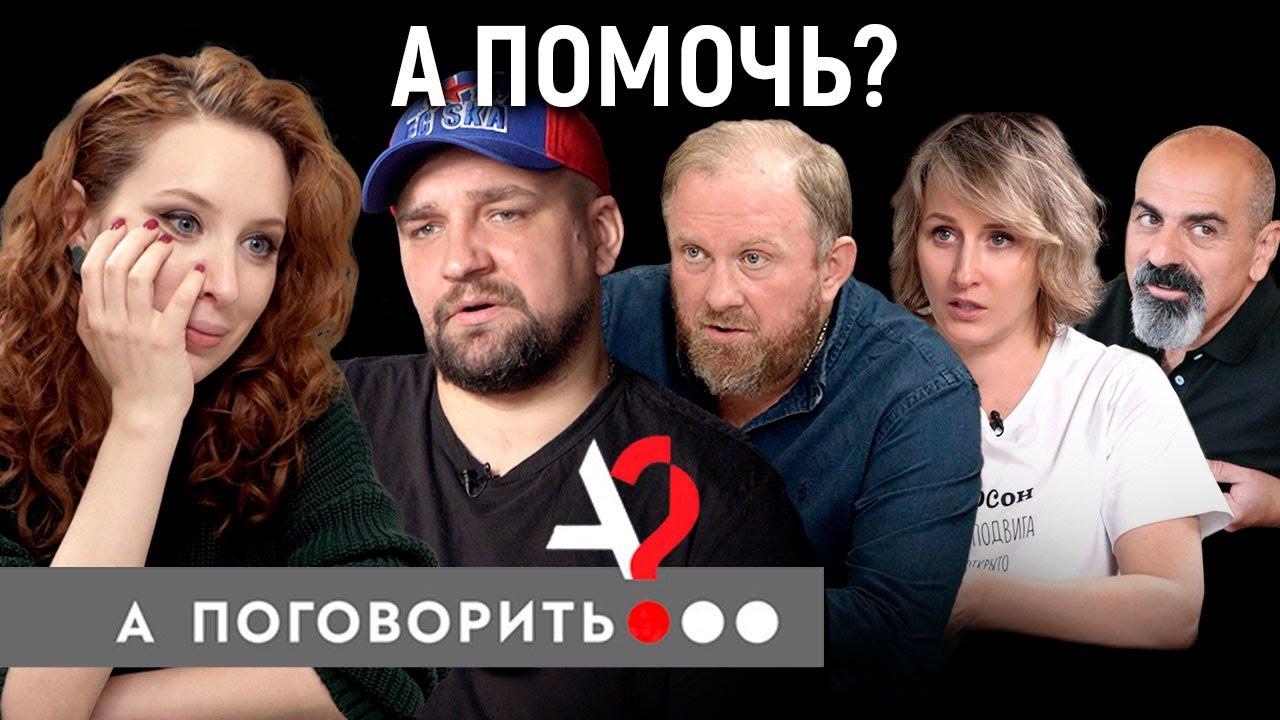 Великая депрессия! Баста, Ивлев, Татулова и другие бизнесмены просят о помощи // А поговорить?...