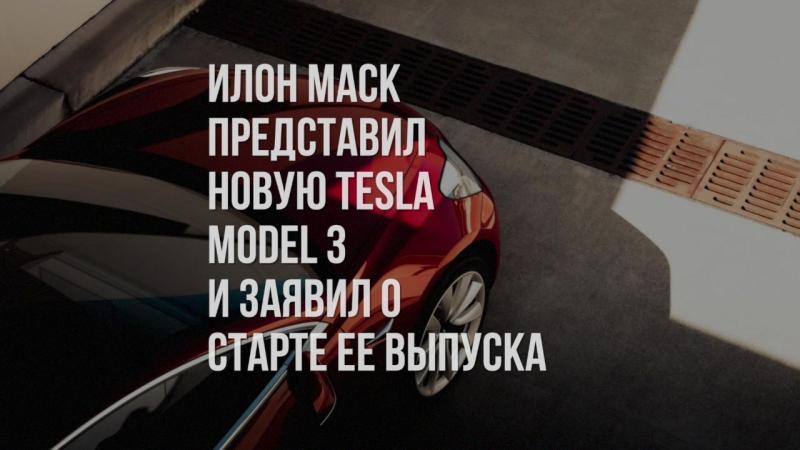 Илон Маск показал новую Tesla Model 3