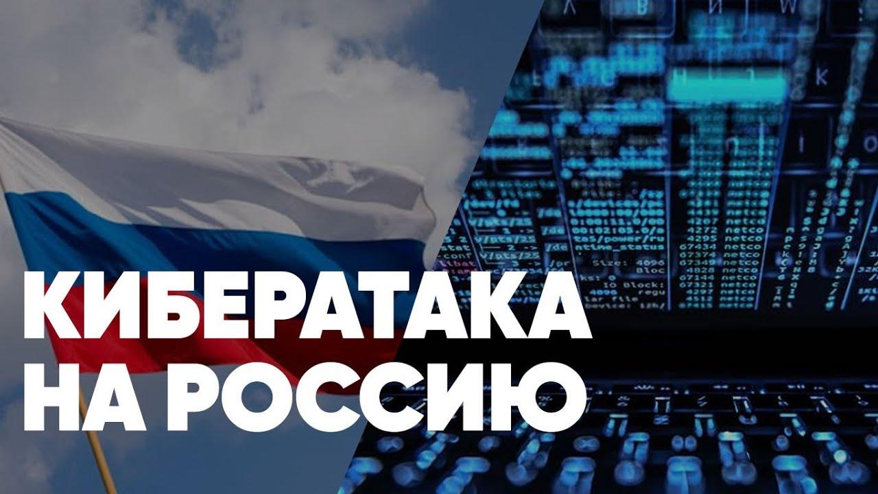 ⚡Кибератака на Россию   Война вакцин   Нежелательные мундепы   Соловьёв LIVE