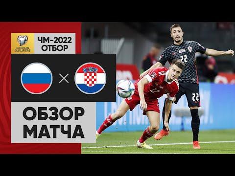 01.09.2021 Россия - Хорватия. Обзор отборочного матча ЧМ-2022