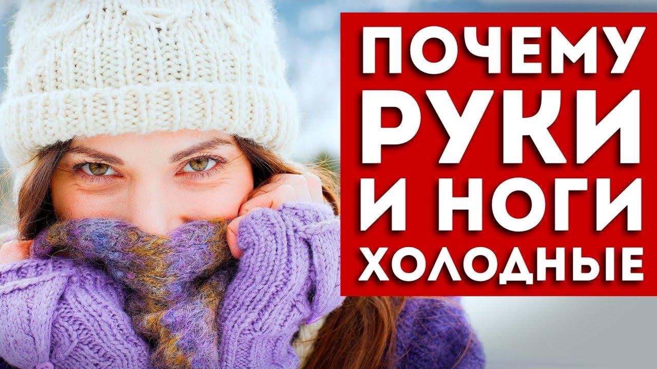 7 Причин Почему Ваши Руки или Ноги Холодные (Это Важный Сигнал)