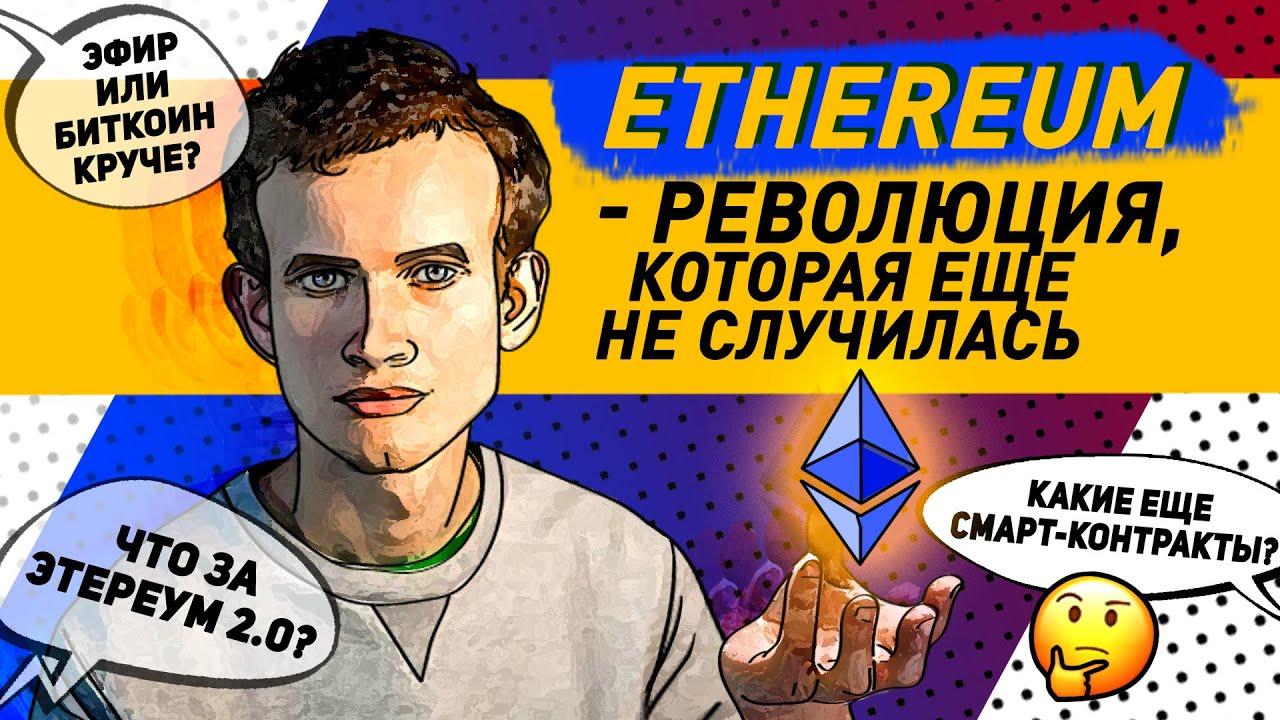 Что такое Ethereum? Про ЭФИРИУМ простыми словами. Перспективы и безопасность сети. Часть 1