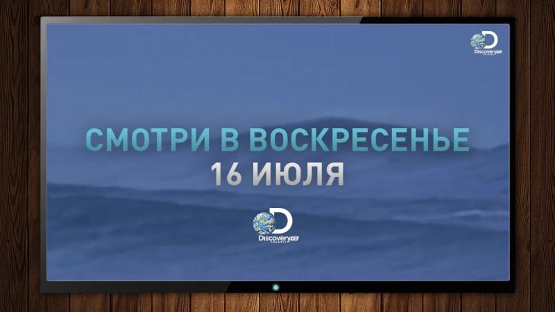 Выходные на Discovery Channel