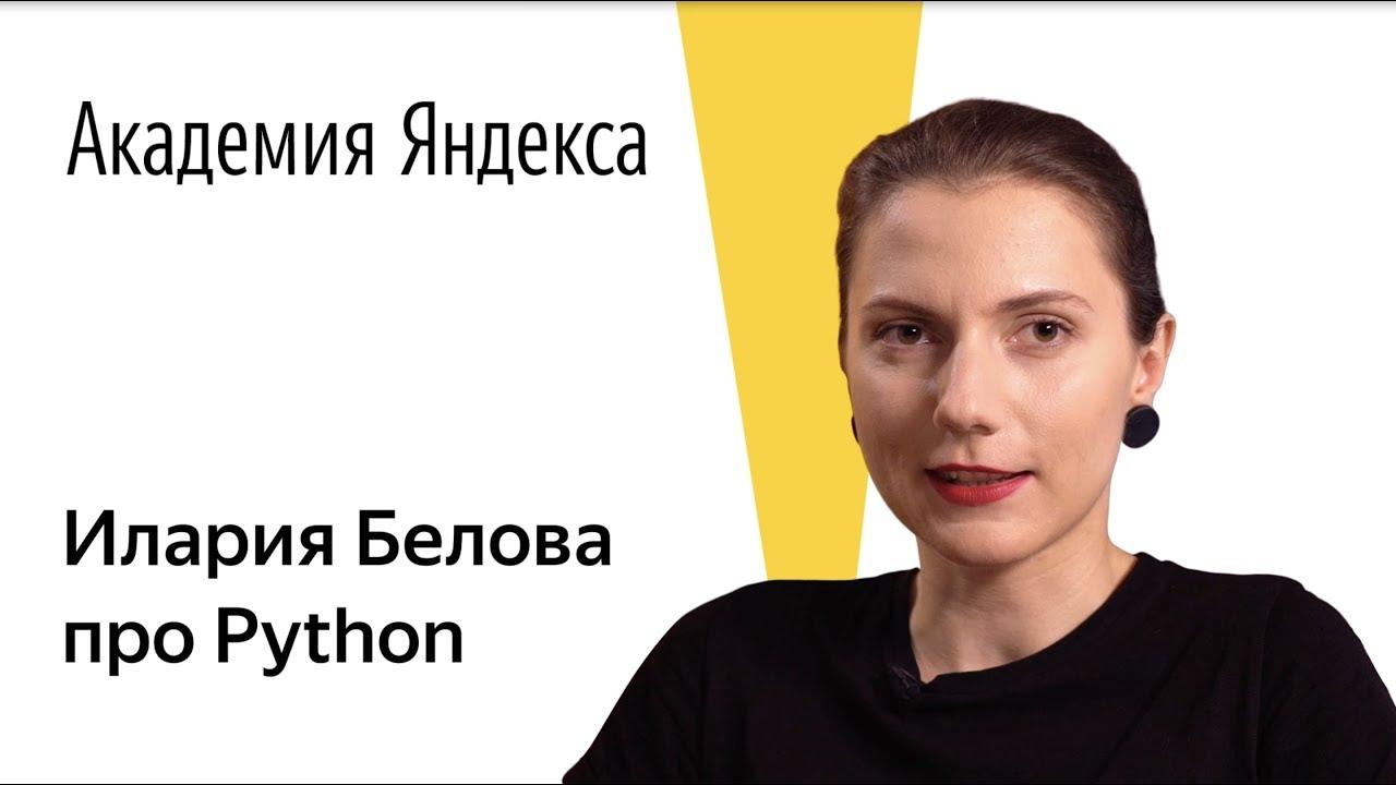 Язык программирования Python. Илария Белова