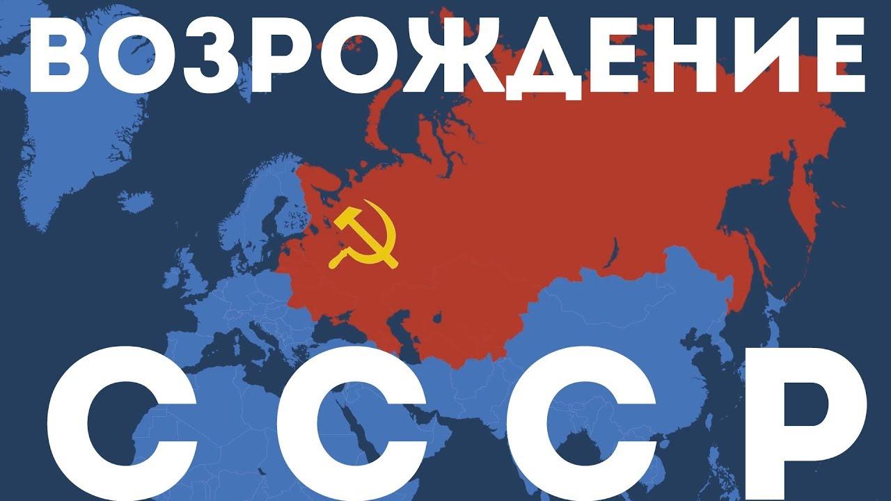 Что если ВОССОЗДАТЬ СССР?