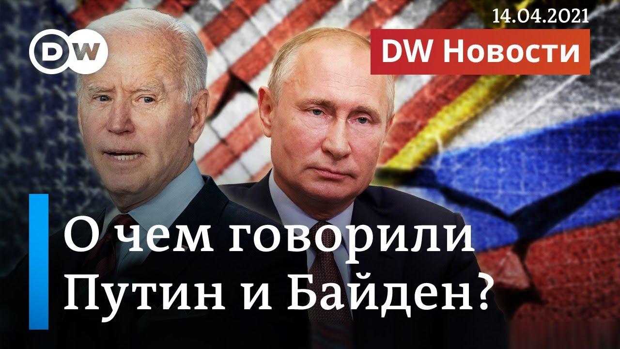 О чем Путин и Байден говорили на самом деле и как на это реагируют на Западе и в России. DW Новости