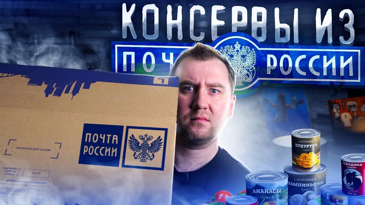 """НЕдорогие Консервы из """"Почты России"""""""