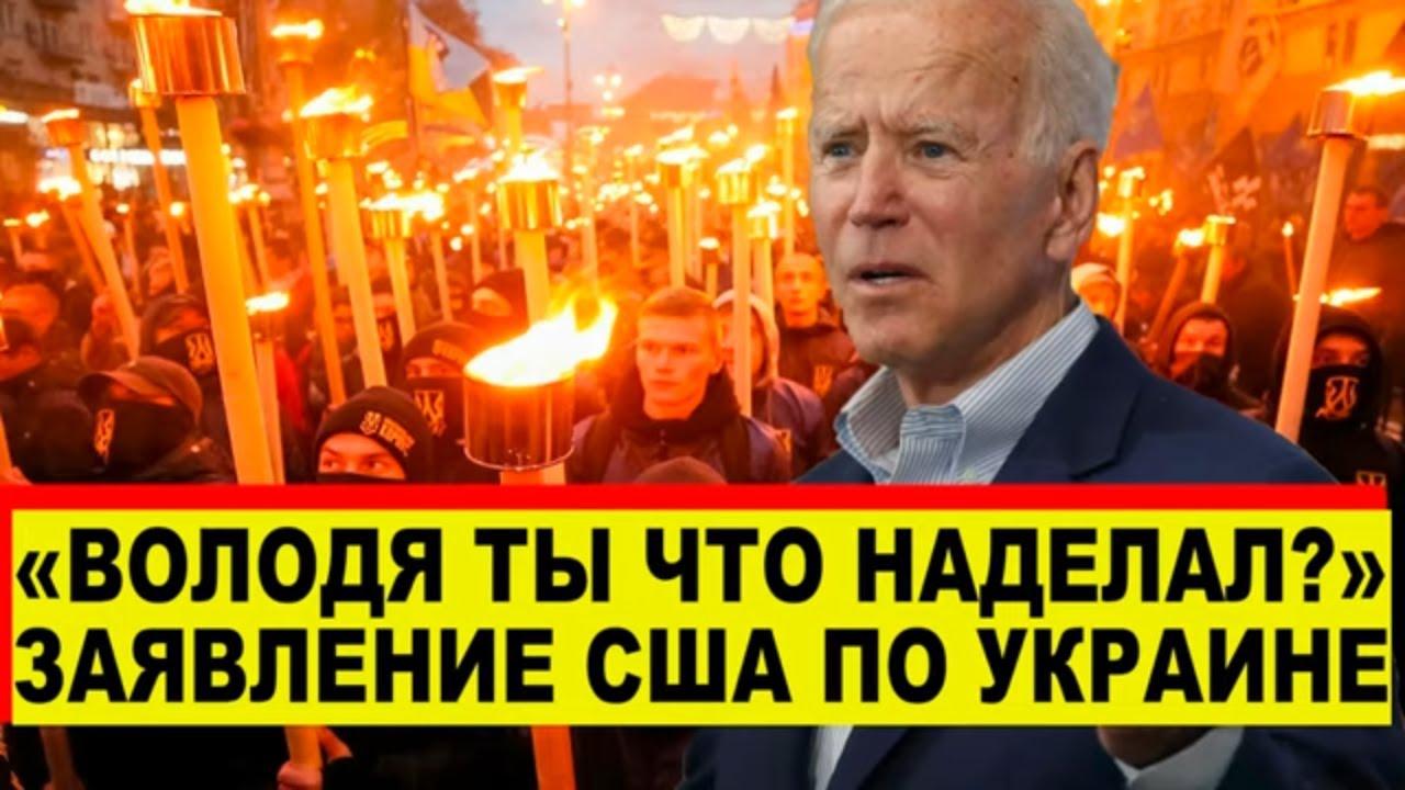 """Экстренное заявление США по Украине - """"Дальше вы сами!"""" - Актуальные новости и политика"""