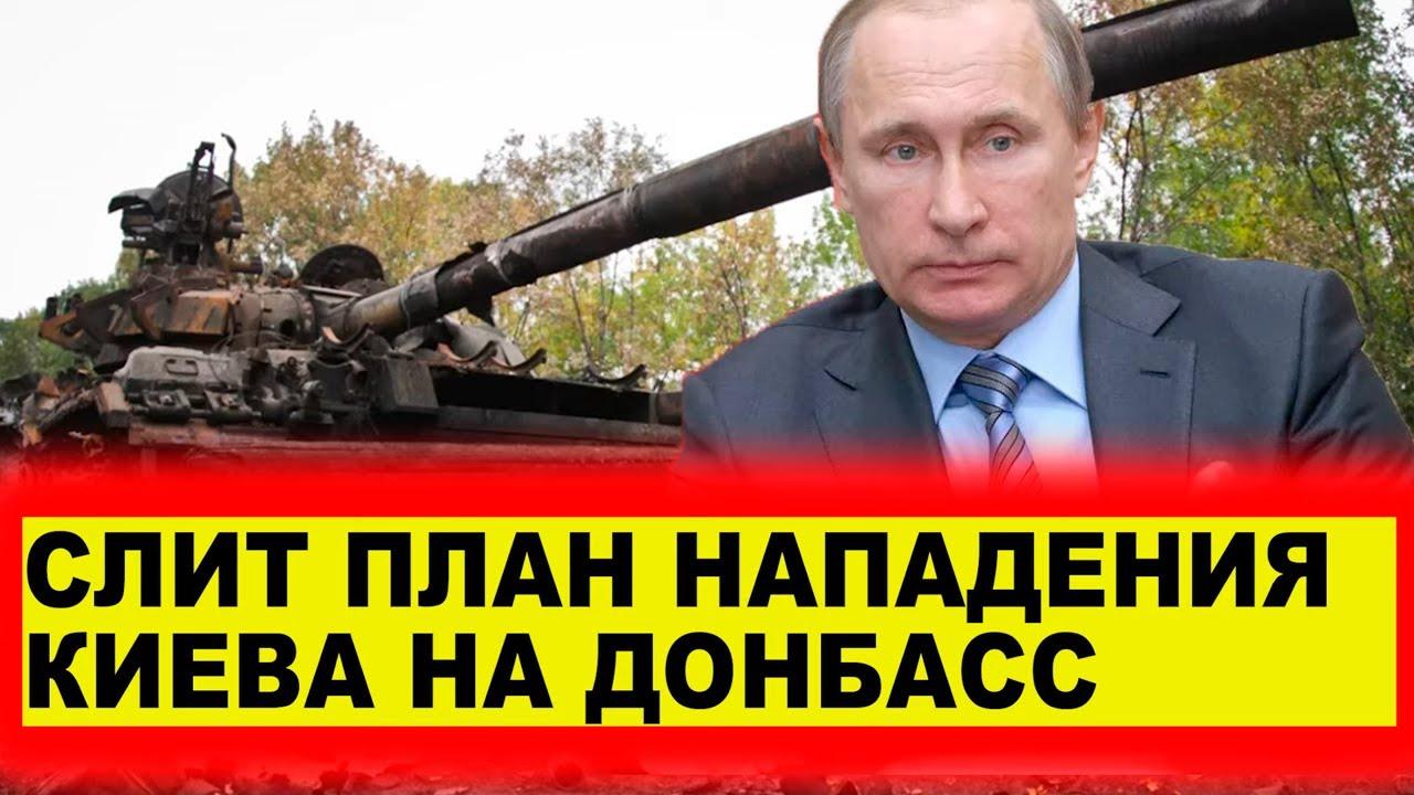 СРОЧНО - Кремль получил план Украины по нападению - Новости и политика