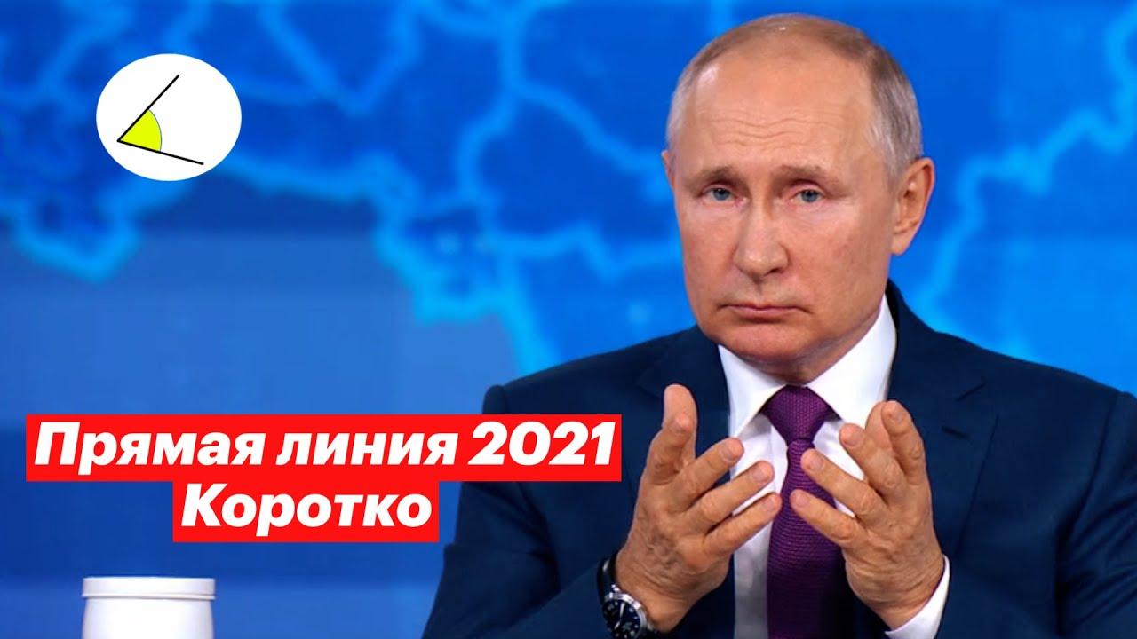 Прямая линия с Владимиром Путиным 2021 за 9 минут