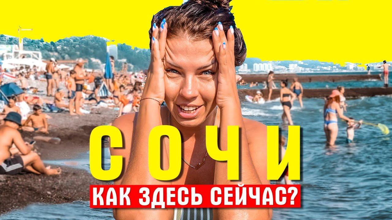 Отдых в Сочи сегодня! Цены и пляжи Сочи 2021. Дендрарий, парк Ривьера и Орджоникидзе