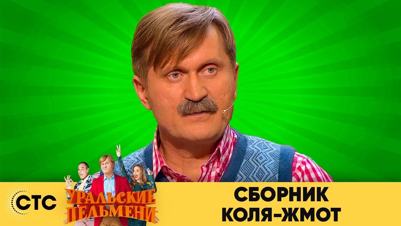 Сборник Коля-жмот | Уральские пельмени