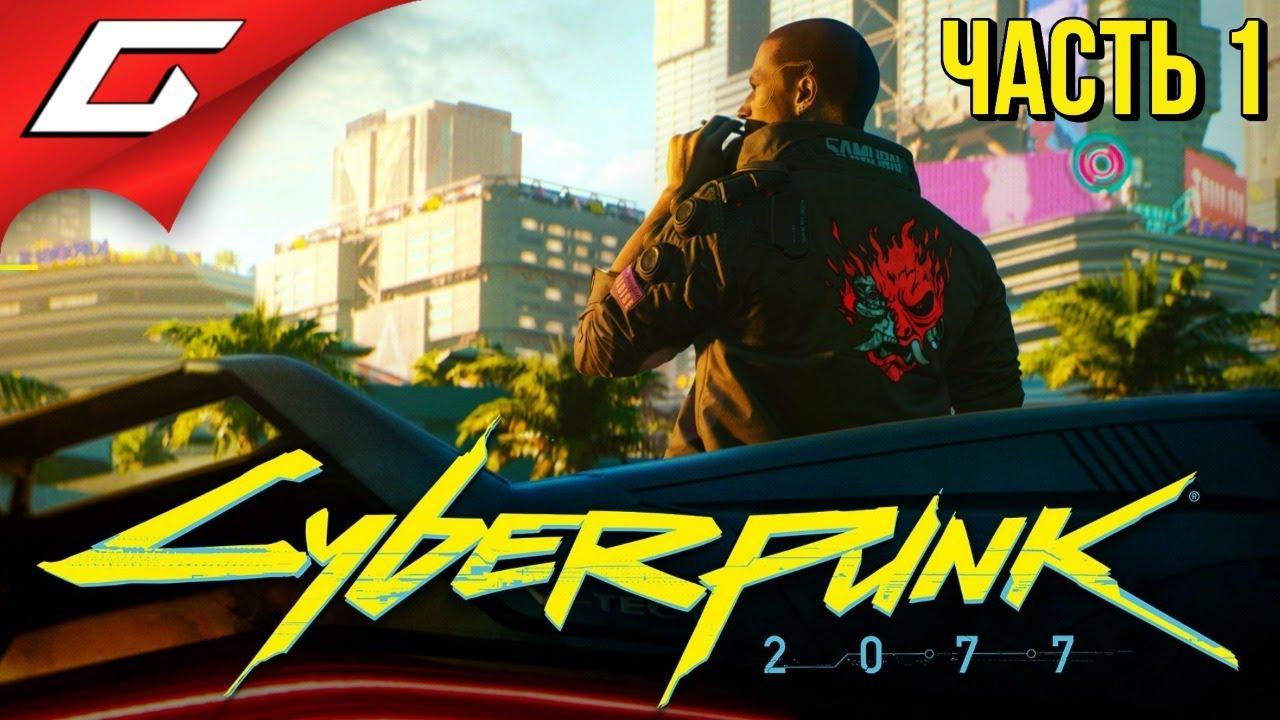 ЛЕГЕНДАРНЫЙ КИБЕРПАНК ➤ CYBERPUNK 2077 ➤ Прохождение #1