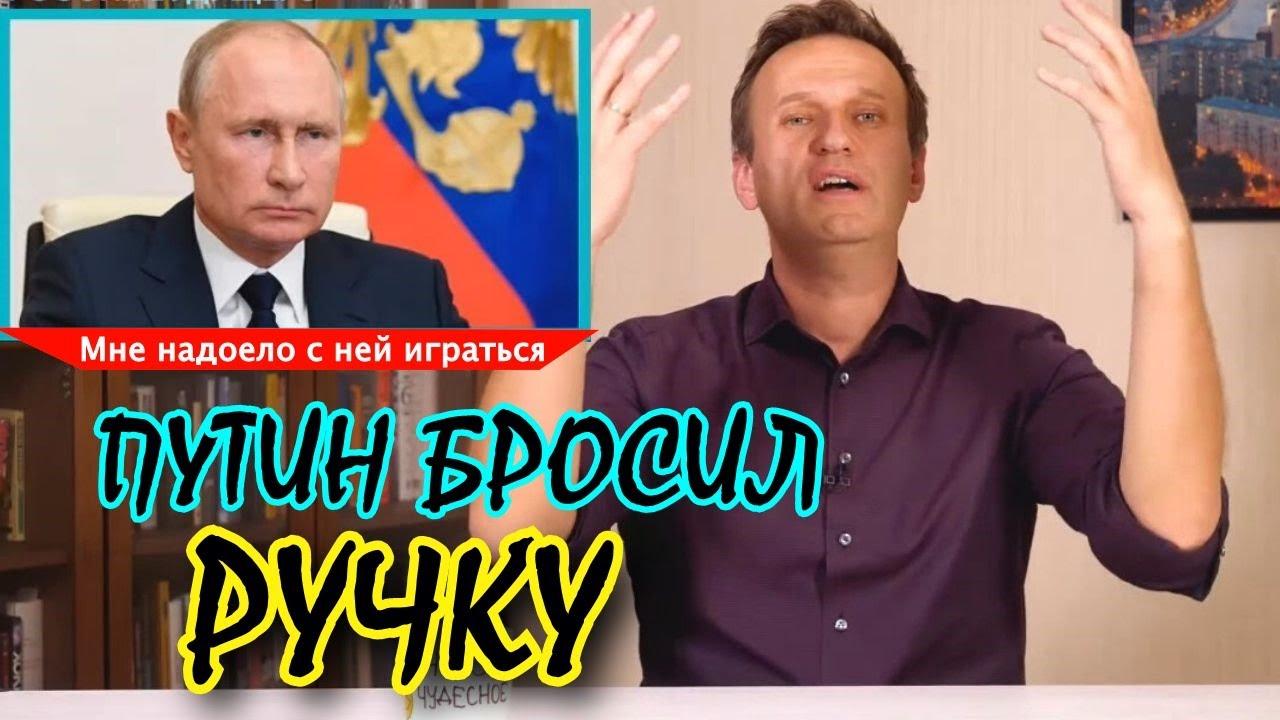 Навальный:Путин бросил свою ручку ?