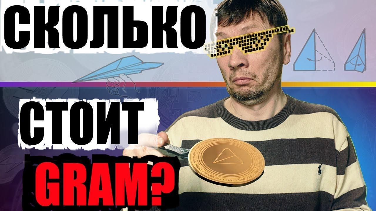 Сколько будет стоить Gram? Новые подробности o криптовалюте Telegram Open Network от Павла Дурова
