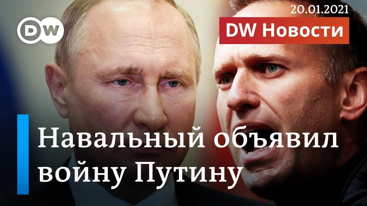 Навальный объявил войну Путину: Запад в шоке от роскоши дворца. DW Новости (20.01.2021)