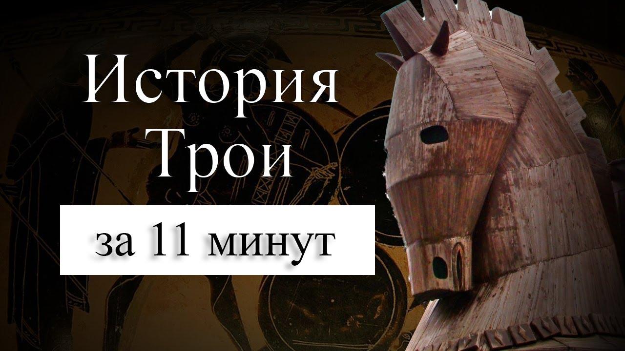 ИСТОРИЯ ТРОИ НА КАРТЕ. Где находилась Троя? Троянский конь
