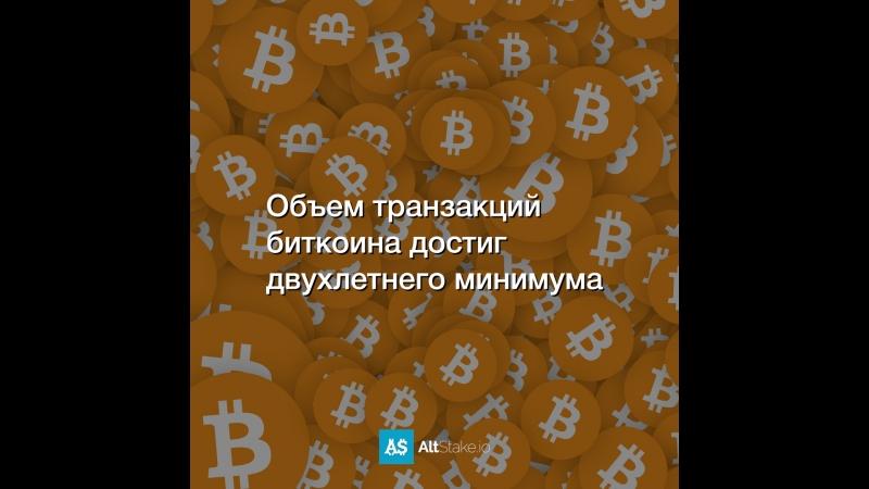 Объем транзакций биткоина достиг двухлетнего минимума