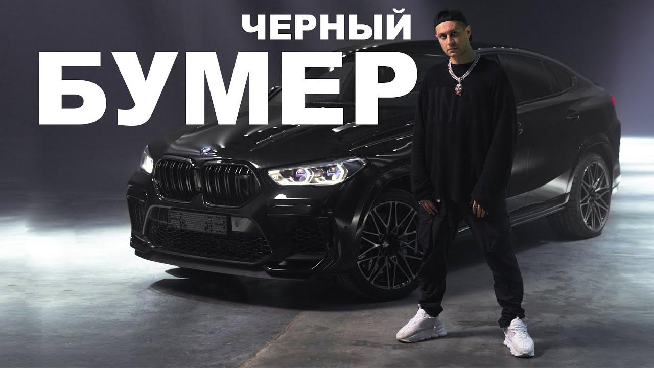 DAVA ft. SERYOGA - ЧЕРНЫЙ БУМЕР (Премьера клипа 2020)