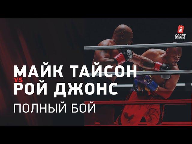 МАЙК ТАЙСОН – РОЙ ДЖОНС – ПОЛНЫЙ БОЙ / MIKE TYSON VS ROY JONES – FULL FIGHT