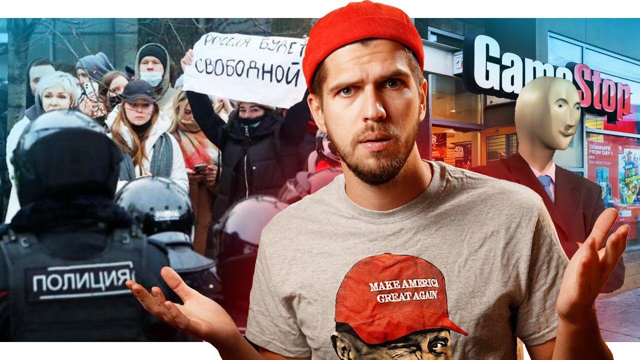 Запрет мата в России // Митинги по всей стране // Суд Навального // Революция на фондовом рынке США