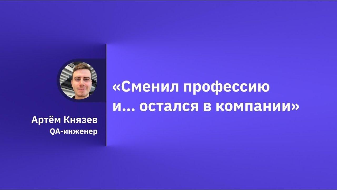 История Артема, тестировщика GeekBrains