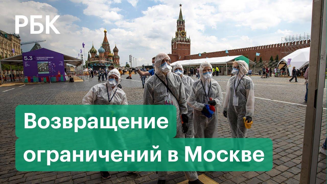 В Москве ввели новые ограничения из-за COVID-19. Главное
