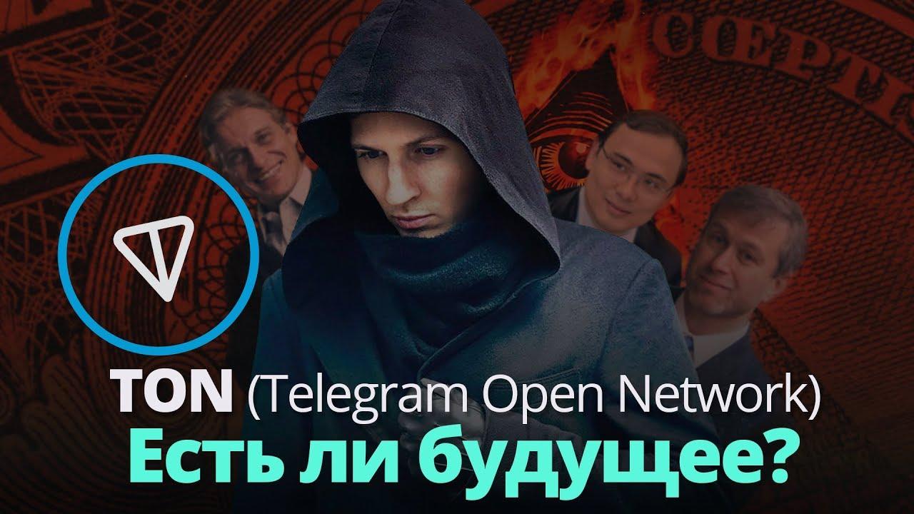 TON / Gram / Telegram Open Network - Есть ли будущее? ( Криптовалюта, Блокчейн, Дуров )