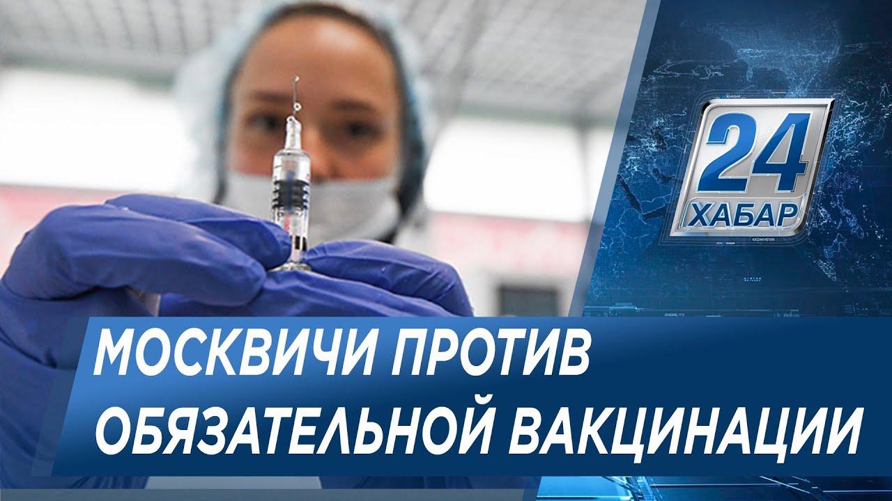 Жители Москвы против обязательной вакцинации