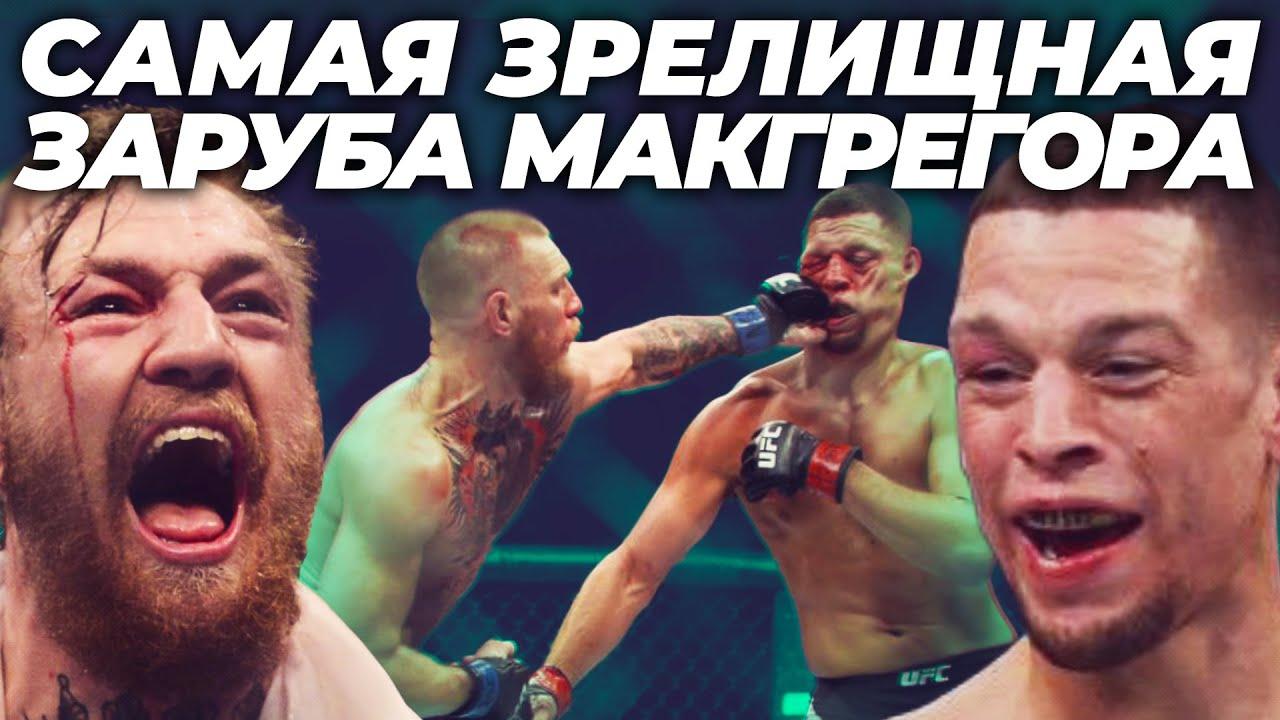 ? БОЙ ГОДА Конор Макгрегор vs Нейт Диаз 2 2016 - ВСПОМИНАЕМ КЛАССИКУ