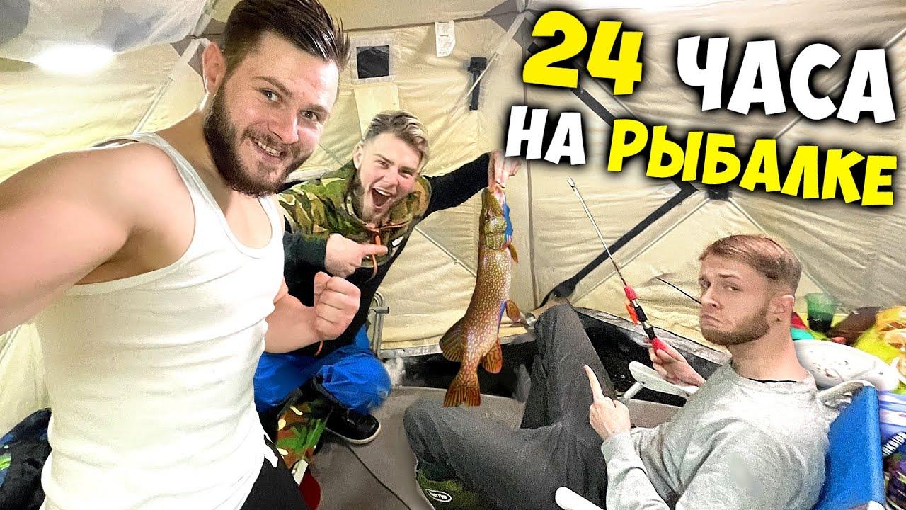 РЫБАЛКА В ПАЛАТКЕ с НОЧЕВКОЙ \\ 24 часа на льду