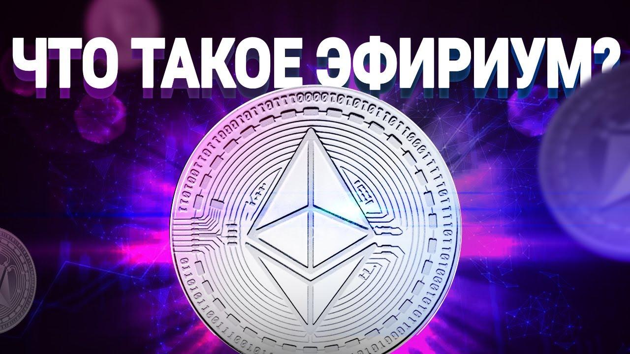 Что такое Эфириум? В чем суть блокчейн Ethereum? Где и как использовать ETH?