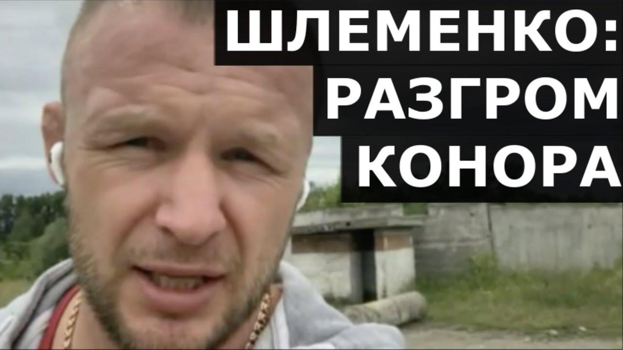 Шлеменко о РАЗГРОМЕ Конора Макгрегора и насмешках Порье над сломавшим ногу