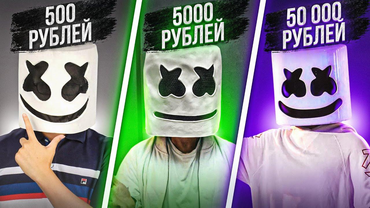 ЗАКАЗАЛ ТРЕК В СТИЛЕ МАРШМЕЛЛО ЗА 5000, 20000, 50000 РУБЛЕЙ! (feat. EeOneGuy) #БИТВАПРОДЮССЕРОВ