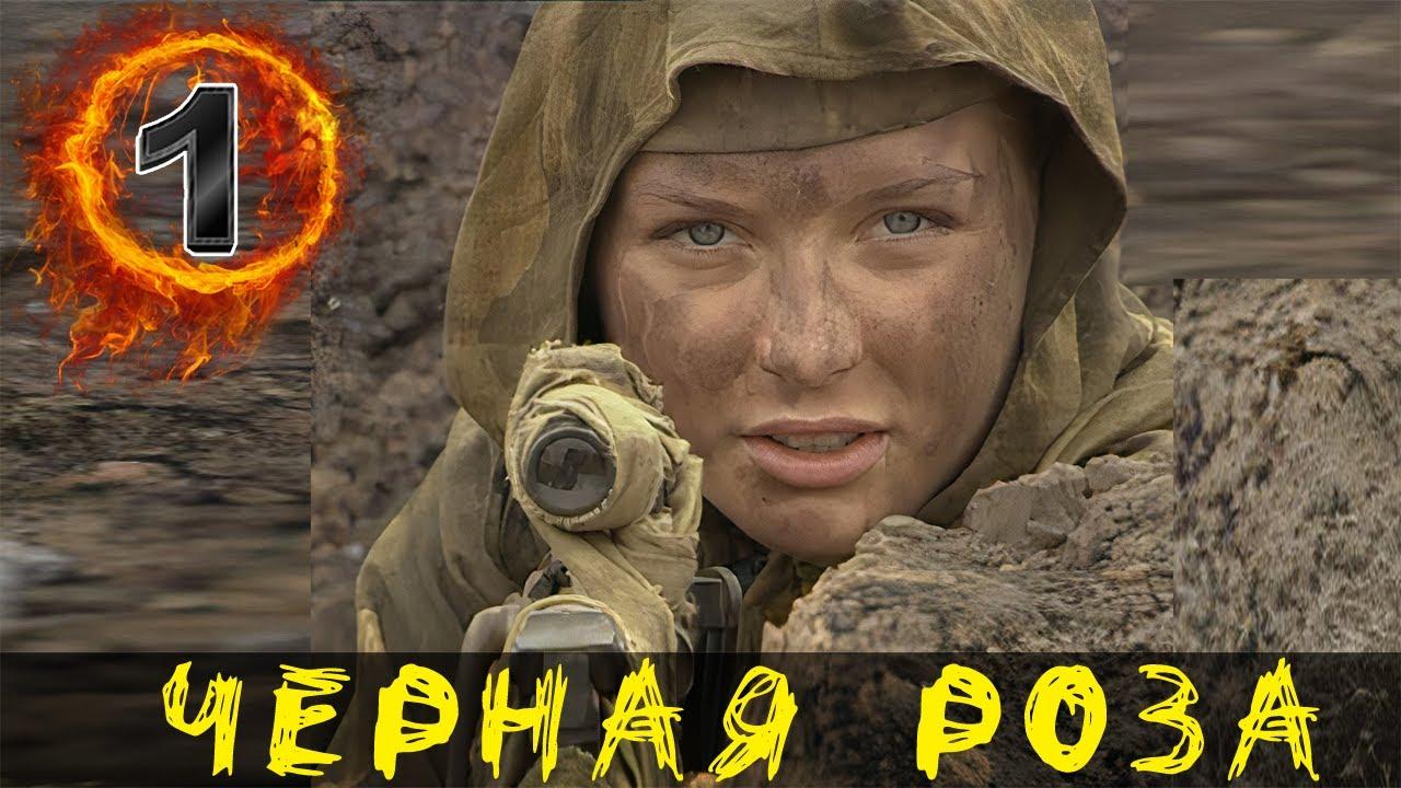 Нашумевший фильм о легендарного снайпера [ Черная Роза Внимание говорит Москва ] Русские детективы