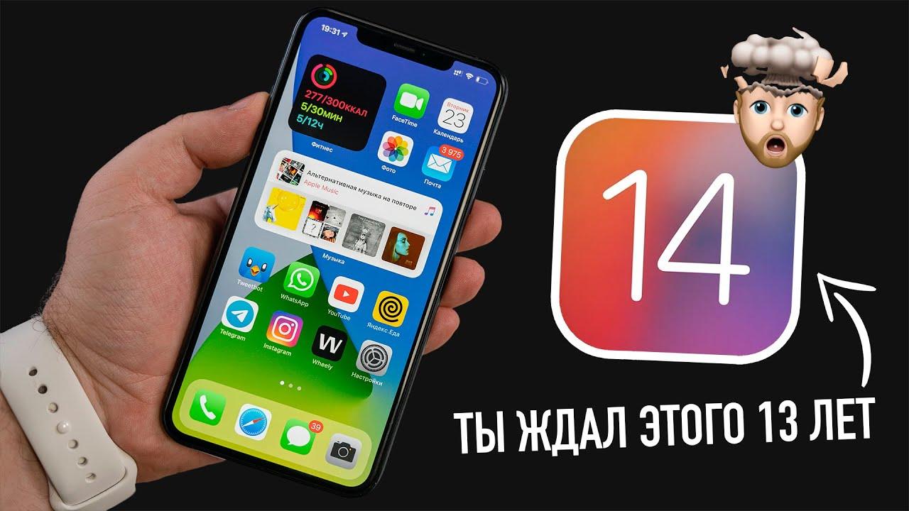 ТОП-14 фишек iOS 14. Ты ждал этого 13 лет...