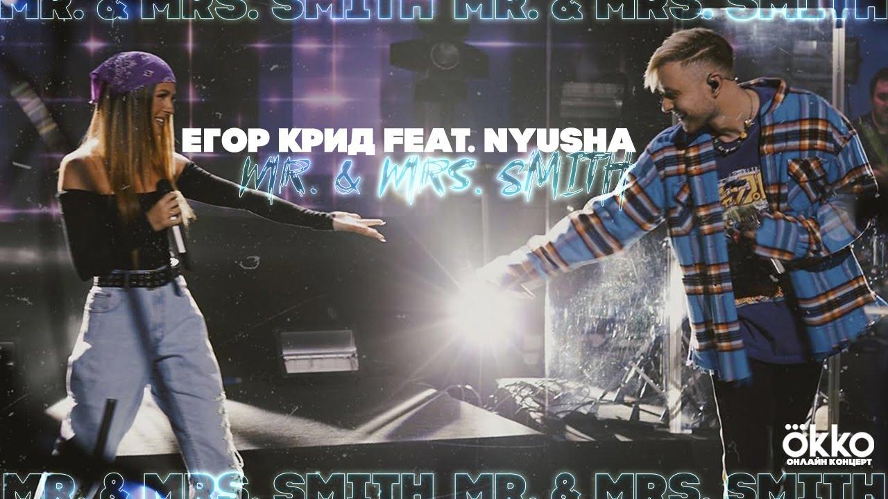 Nyusha и Егор Крид - Mr. & Mrs. Smith (Live, OKKO, 16.05.20)