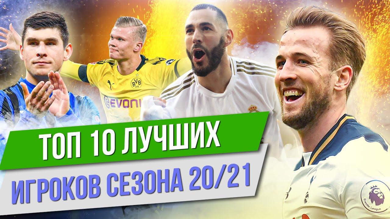 ТОП 10 Лучших игроков сезона 20/21