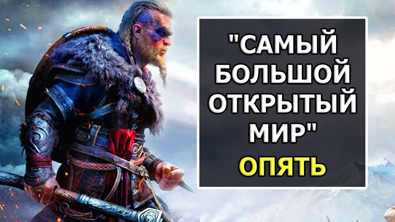 Assassin's Creed Valhalla - Как Будет Играться