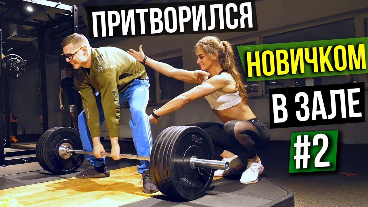 Мастер Спорта притворяется НОВИЧКОМ в ЗАЛЕ #2| ПРАНК НАД ТРЕНЕРОМ