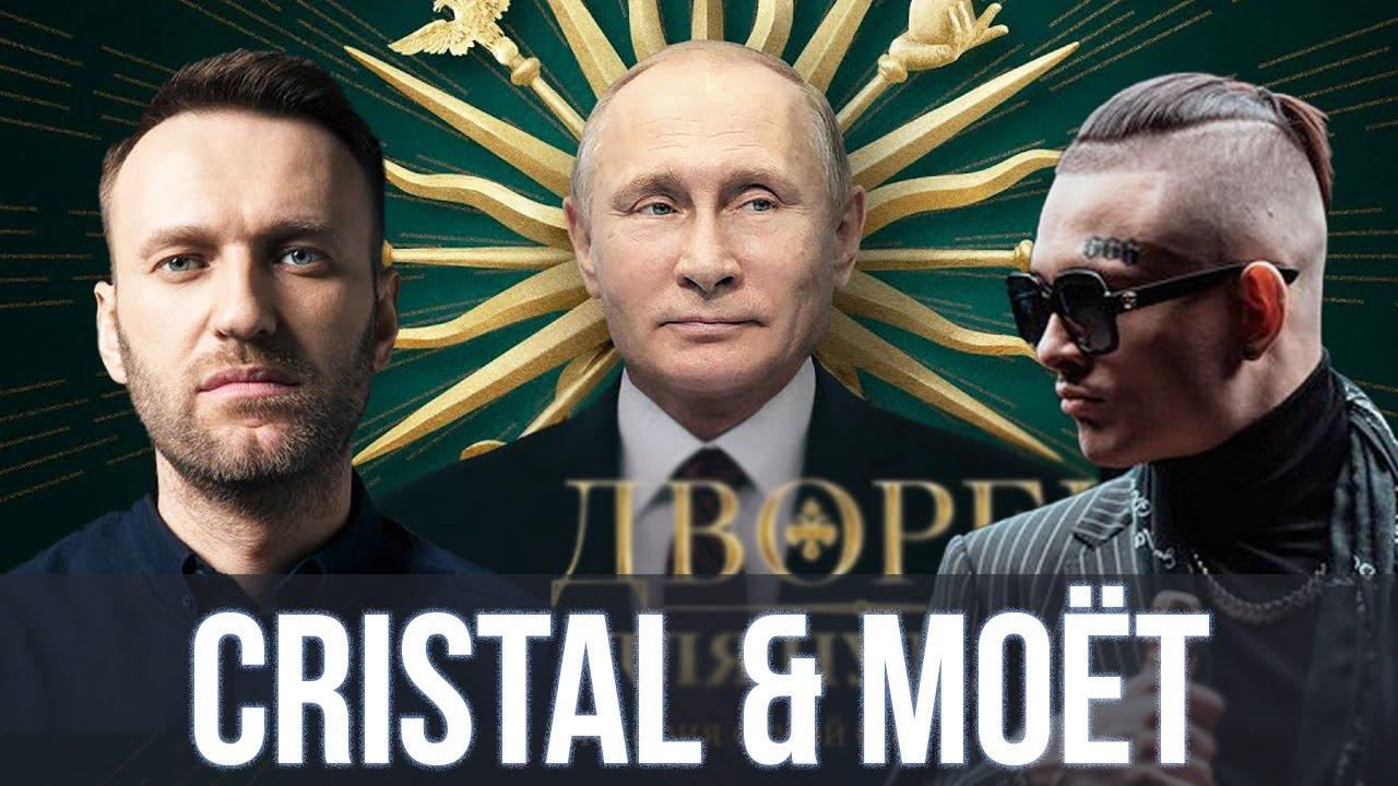 Путин и Навальный спели - Cristal & МОЁТ ( MORGENSHTERN ) | SanSan
