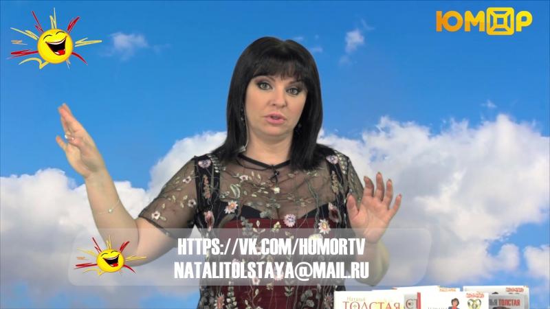Позитивная психология с Натальей Толстой #30
