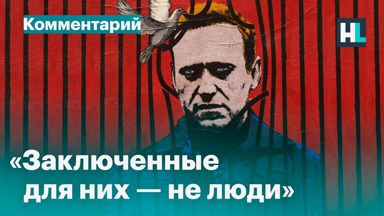 Пытки и унижения: быт в колонии, куда отправлен Алексей Навальный