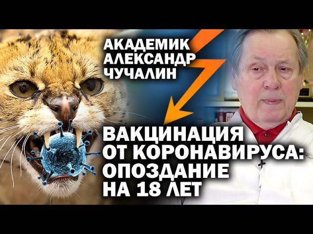 Академик Чучалин о поголовной вакцинации и профилактике ковида / #ЗАУГЛОМ  #ВАКЦИНА  #ГУНДАРОВ